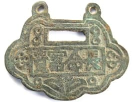 "Reverse side of             Mount Jiuhua lock charm with inscription ""longevity,             wealth and honor"""