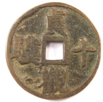 "Old               Chinese horse coin with inscription ""ten               thoroughbreds of Zhen Guan"""