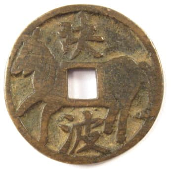 "Reverse side of Chinese charm with inscription               ""bursting as a wave"""