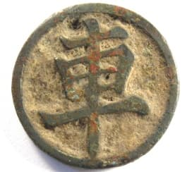 "Old Chinese chess           (xiangqi) piece with Chinese character ""ju"" meaning           chariot"