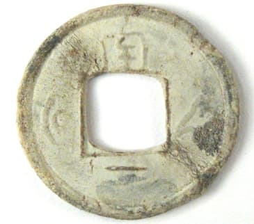 "Lead ""kai           yuan tong bao"" with lucky (auspicious) cloud and crescent           moon with star on reverse side"