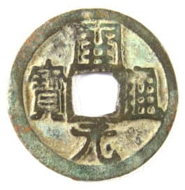 Tang Dynasty coin           with star on obverse