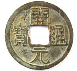 Old Tang dynasty coin used in fortune-telling