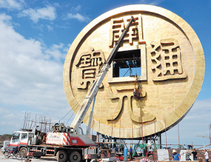 World's largest copper coin sculpture at the Baoshan National Mining Park in Guiyang.