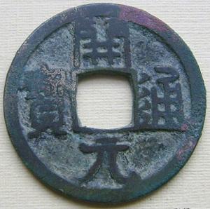 Tang Dynasty 'kai yuan tong bao' coin unearthed in Anhui