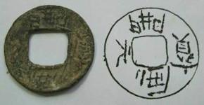 Unusual Variations of the 'Kai Yuan Tong Bao' Coin thumbnail