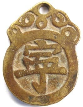"Chinese ""five                 blessings"" charm with character ""ning""                 meaning composure"