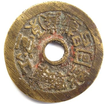 Kangxi poem charm coin displaying the names of 20 mints