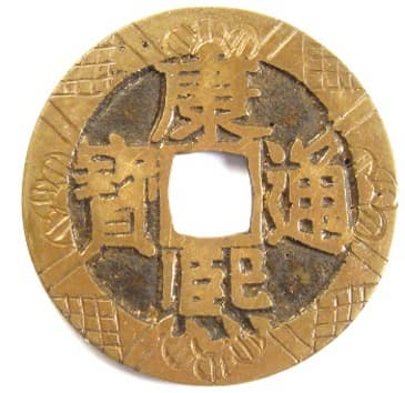 kang xi tong             bao cash coin with engraved rims