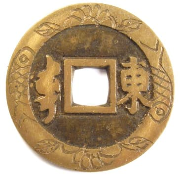 Chinese cash coin kang xi tong bao with fish engraved on rim