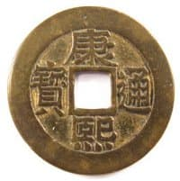 Kang xi tong             bao bronze coin cast during the reign of Emperor Sheng Zu of             the Qing Dynasty