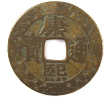Qing (Ch'ing)             dynasty Kang Xi Tong Bao lohan (luohan) coin with engraved             rims showing Big Dipper constellation