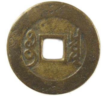 Reverse                 side of Kang Xi Tong Bao coin with engraved rims