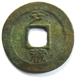 "Korean                           ""sang pyong tong bo"" coin with                           ""Thousand Character Classic""                           character ""chang"" meaning                           ""hoard"""