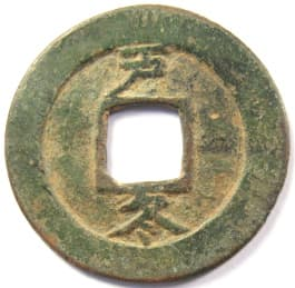 "Korean ""sang pyong                           tong bo"" coin with ""Thousand                           Character Classic"" character                           ""tong"" meaning ""winter"""