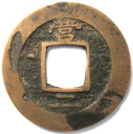 "Korean ""sang pyong tong                           bo"" coin with ""dot""                           (""star"") and number 2"