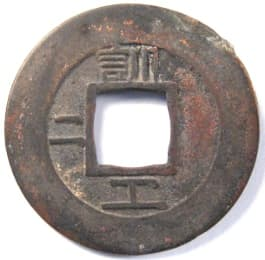 "Korean ""sang                                 pyong tong bo"" coin with Chinese                                 character ""kong"" meaning                                 ""work"""