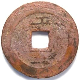 "Korean ""sang pyong                           tong bo"" coin cast at the ""Ministry                           of Industry"" mint"