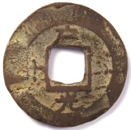 "Korean ""sang                                 pyong tong bo"" coin with Chinese                                 character ""kwang"" meaning                                 ""light"""