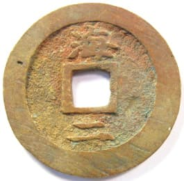 "Korean ""sang pyong                           tong bo"" coin cast at the ""Haeju                           Township Military Office"""
