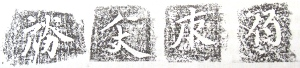 Rubbing of the Qidan Script Characters