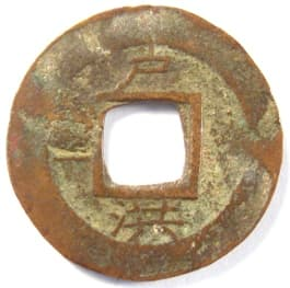 "Korean ""sang                           pyong tong bo"" coin with ""Thousand                           Character Classic"" character                           ""hong"" meaning ""flood"""
