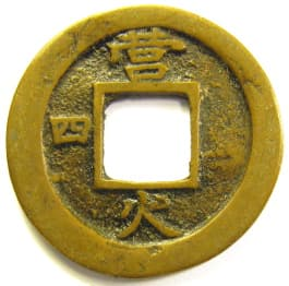 "Korean ""sang pyong tong                                 bo"" coin with ""five                                 elements"" character                                 ""fire"""