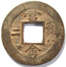 "Korean ""sang                                 pyong tong bo"" coin with ""five                                 elements"" character                                 ""metal"""