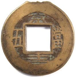 "Korean ""sang pyong                           tong bo"" coin cast at the ""Kyonggi                           Provincial Office"" mint"