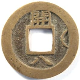 "Korean ""sang                           pyong tong bo"" coin cast at the                           ""Kaesong Township Military Office""                           mint"