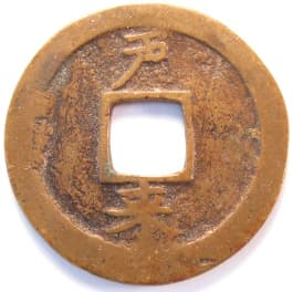 "Korean ""sang                           pyong tong bo"" coin with ""Thousand                           Character Classic"" character                           ""nae"" meaning ""comes"""