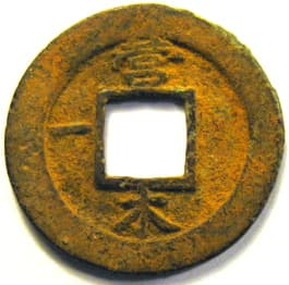 "Korean ""sang pyong tong                                 bo"" coin with ""five                                 elements"" character                                 ""wood"""