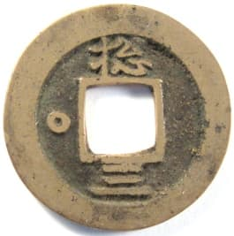 "Korean ""sang pyong tong                           bo"" coin with ""circle""                           (""sun"") and number 3"