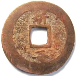 "Korean ""sang pyong tong bo""                           coin cast at the ""Kwangju Township                           Military Office in Kyonggi Province""                           mint"