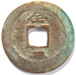 "Korean ""sang pyong                           tong bo"" coin cast at the ""Cholla                           Provincial Office"" mint"