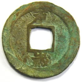 "Korean ""sang pyong                           tong bo"" coin with ""Thousand                           Character Classic"" character                           ""se"" meaning ""year"""