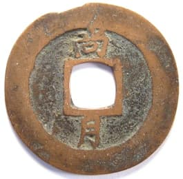 "Korean ""sang pyong                           tong bo"" coin cast at the ""Kyongsang                           Provincial Office"" mint"