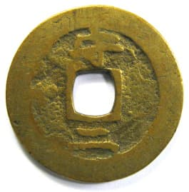 "Korean                           ""sang pyong tong bo"" coin cast at                           the ""Seoul Defense Fort"" mint"
