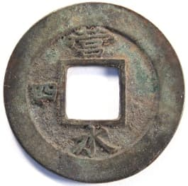 "Korean ""sang pyong tong bo""                           coin cast at the ""Special Army Unit""                           mint"