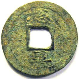 "Korean                           ""sang pyong tong bo"" coin with                           ""Thousand Character Classic""                           character ""so"" meaning                           ""heat"""