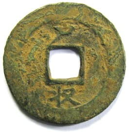 "Korean ""sang pyong                           tong bo"" coin with ""Thousand                           Character Classic"" character                           ""su"" meaning ""harvest"""