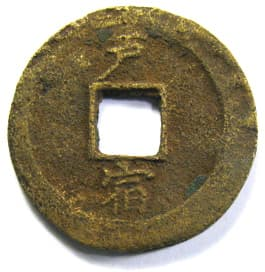"Korean                           ""sang pyong tong bo"" coin with                           ""Thousand Character Classic""                           character ""suk"" meaning ""lunar                           station"""