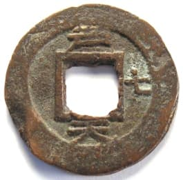 "Korean ""sang                           pyong tong bo"" coin with ""Thousand                           Character Classic"" character                           ""chon"" meaning ""heaven"""