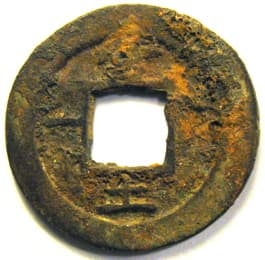 "Korean ""sang pyong tong                                 bo"" coin with ""five                                 elements"" character                                 ""earth"""
