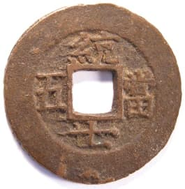 "Korean ""sang pyong                           tong bo"" coin cast at the ""Military                           Office in Seoul"" mint"