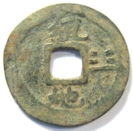 "Korean ""sang                                         pyong tong bo"" coin with                                         Eight Trigrams and                                         ""Thousand Character                                         Classic"" character                                         ""chi"" meaning                                         ""earth"""