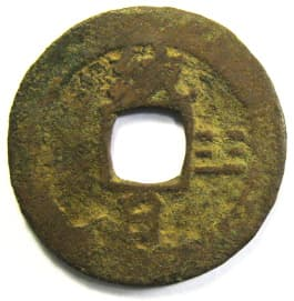 "Korean ""sang                                         pyong tong bo"" coin with                                         ""chin"" the fourth of                                         the ""Eight Trigrams"""
