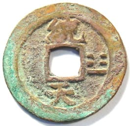 "Korean ""sang                                         pyong tong bo"" coin with                                         Eight Trigrams and                                         ""Thousand Character                                         Classic"" character                                         ""chon"" meaning                                         ""heaven"""