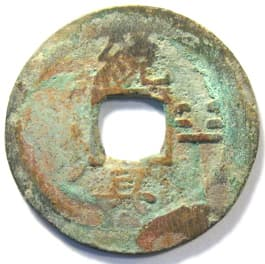 "Korean ""sang                                         pyong tong bo"" coin with                                         Eight Trigrams and                                         ""Thousand Character                                         Classic"" character                                         ""chuk"" meaning                                         ""the declining afternoon                                         sun"""