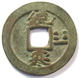 "Korean ""sang                                         pyong tong bo"" coin with                                         Eight Trigrams and                                         ""Thousand Character                                         Classic"" character                                         ""han"" meaning                                         ""cold"""